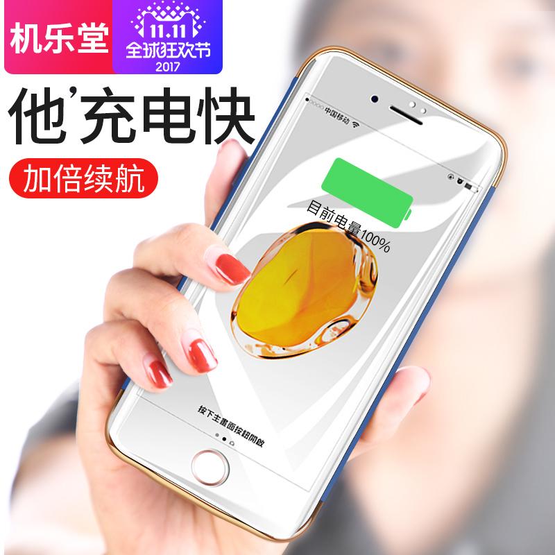 Blueqa/蓝强 机乐堂 iphone8背夹充电宝7苹果7plus专用电池6手机壳超薄7P冲6s