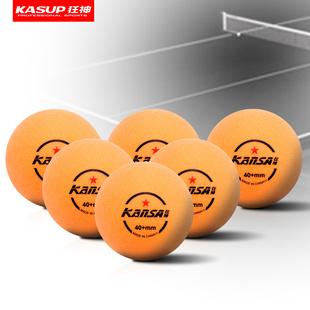 狂神乒乓球 新材料40+mm乒乓球专业兵乓球多球训练用球ppq黄白色
