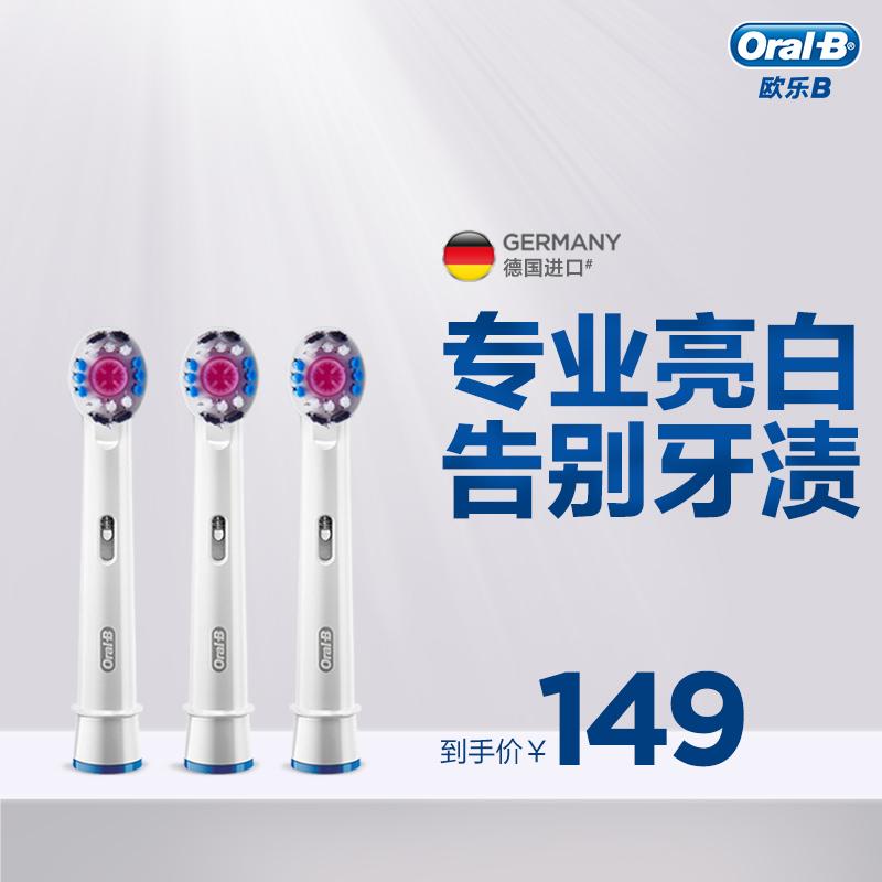 博朗欧乐B-OralB电动牙刷头EB18-3德国正品美白替换刷头成人通用