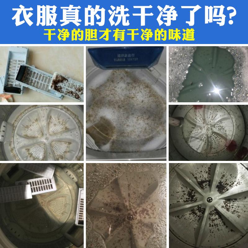 8袋滚筒波轮洗衣机清洗剂清洁剂洗衣机槽清洁剂内筒垢除臭除异味