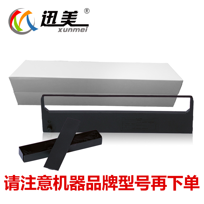 2个装好带芯的色带架 适用中盈ZONINGSTA新斯大nx518 715 725针式打印机墨盒墨带墨条碳带框架针打机油墨架框