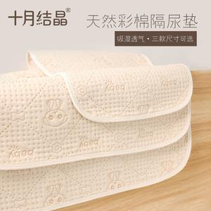 十月结晶婴儿隔尿垫防水可洗超大号姨妈月经垫纯棉透气新生儿用品