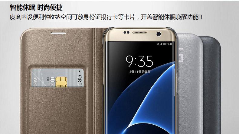 三星s7 edge原装皮套手机壳 LED智能休眠保护套 G9350保护壳 韩国