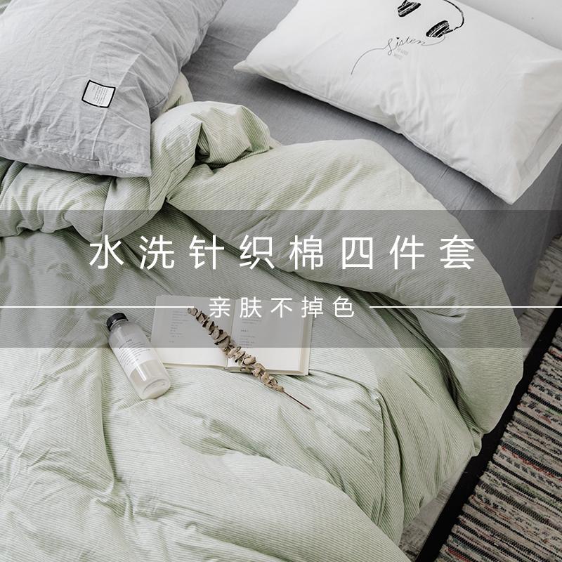 北欧简约天竺棉针织棉纯棉春夏裸睡床品水洗棉床单网红全棉四件套
