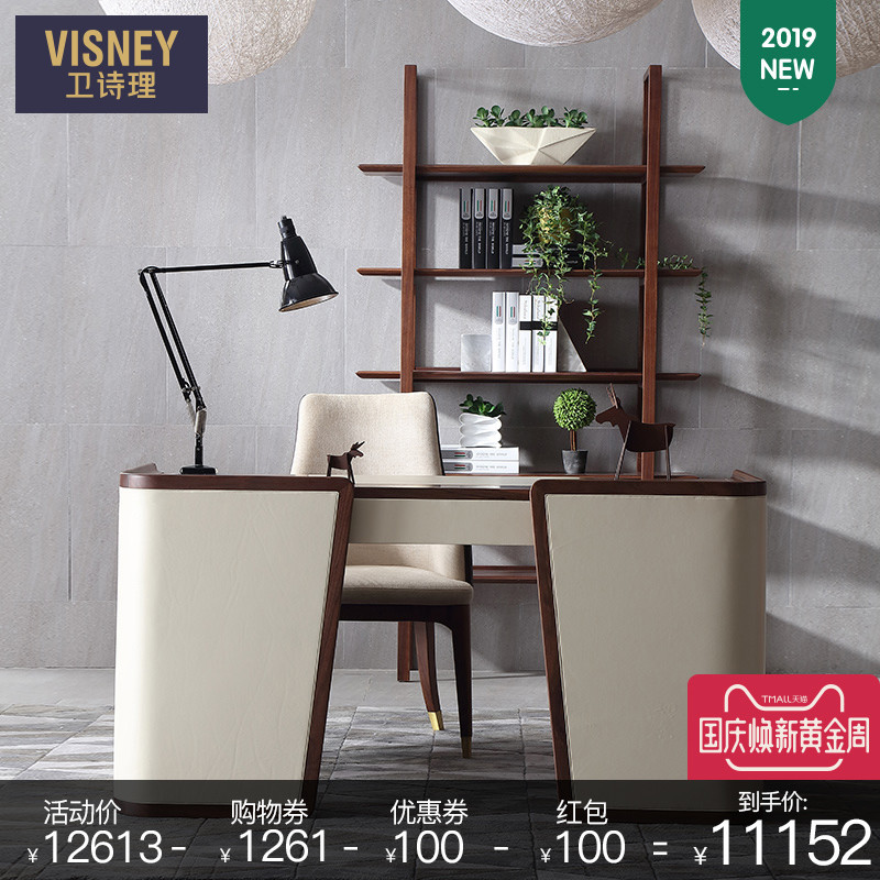 卫诗理北欧实木书桌椅组合欧式简约后现代轻奢书房写字办公桌子W6