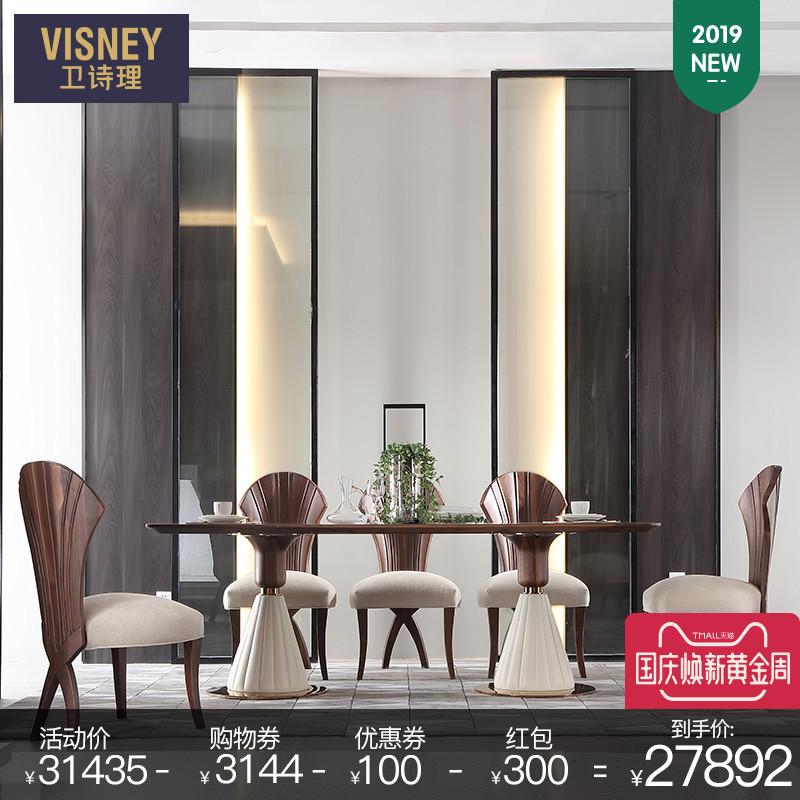 卫诗理北欧风轻奢实木餐桌椅子长方形家用欧式简约布艺餐椅组合W6