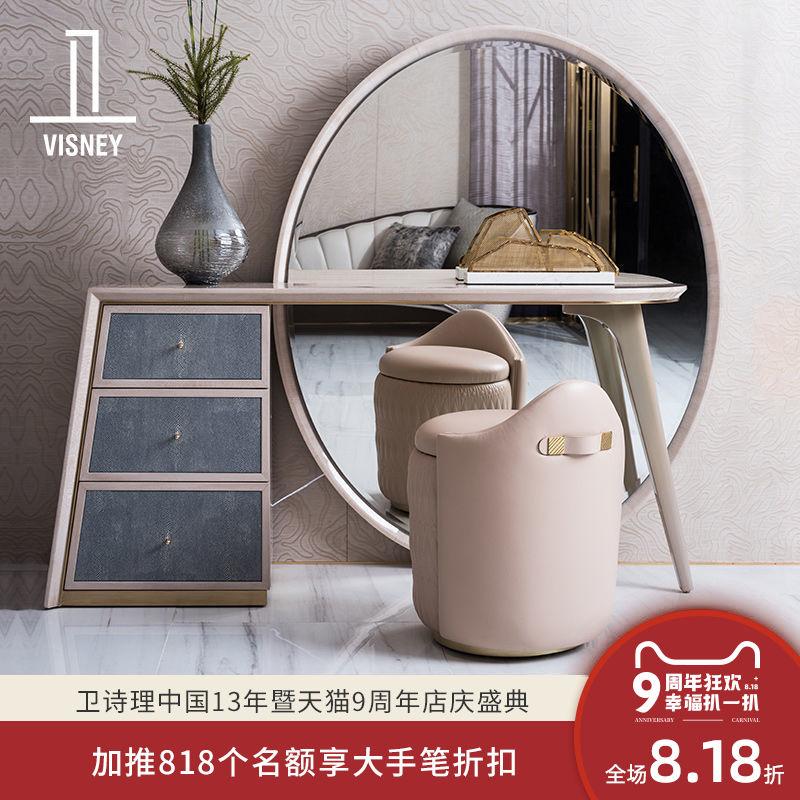 卫诗理后现代轻奢实木梳妆台卧室现代简约化妆桌凳子组合C10新品