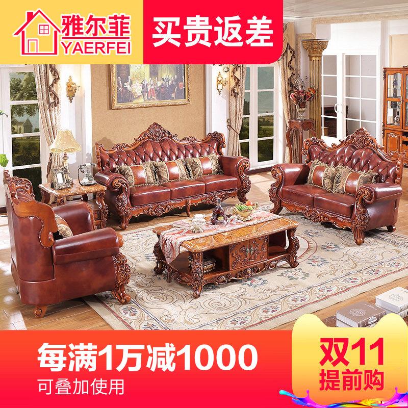 雅尔菲 欧式真皮沙发客厅整装组合大小户型实木家具美式沙发别墅