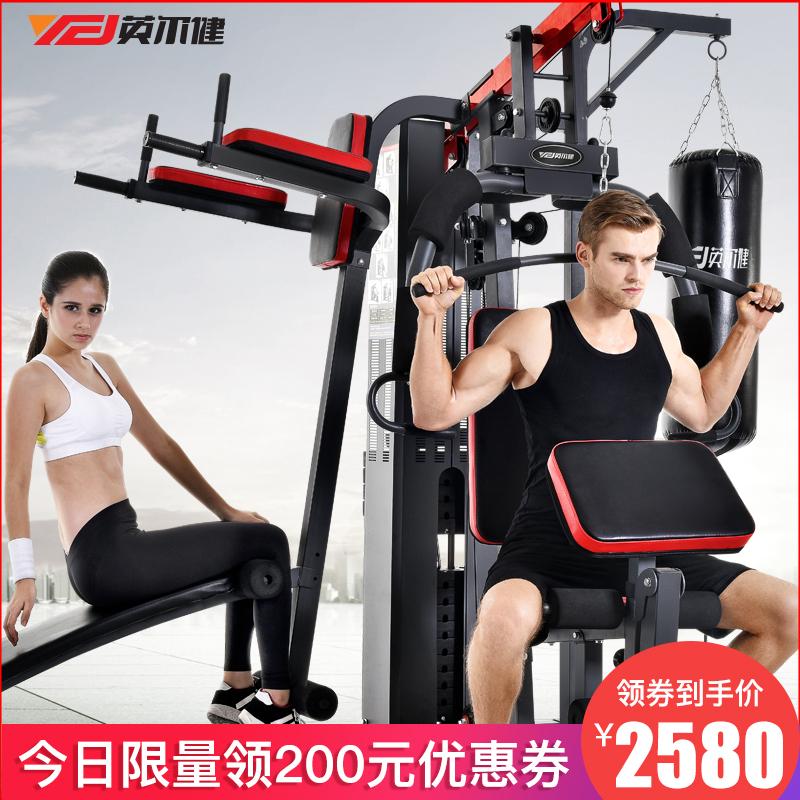 英尔健家用大型多功能健身器材力量组合器健身房三人站综合训练器