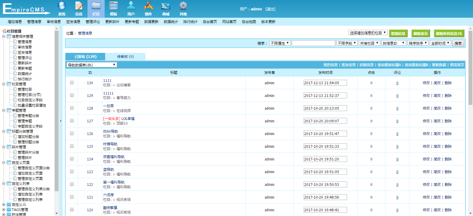 企业网站源码带支付(六仔源码带支付) (https://www.oilcn.net.cn/) 网站运营 第3张