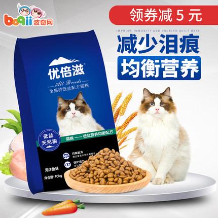 [波奇网旗舰店猫主粮]波奇网优倍滋猫粮10kg海洋鱼味成猫yabo22881492件仅售145元