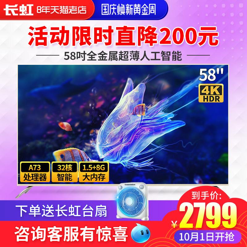 Changhong-长虹 58D2P 58英寸4K智能网络液晶电视机旗舰店55 60