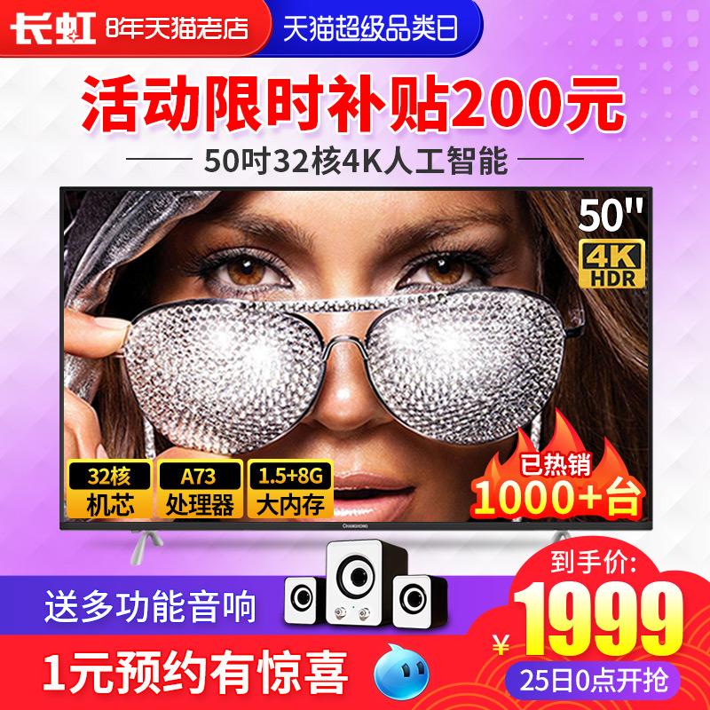 Changhong-长虹 50A3U 50吋液晶电视机4K高清智能语音网络wifi 55