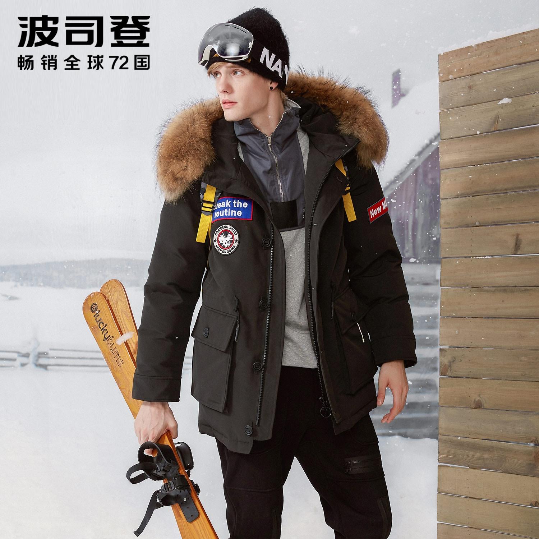 波司登2017新品加拿大风白鹅绒貉子毛领户外男士羽绒服B70142031