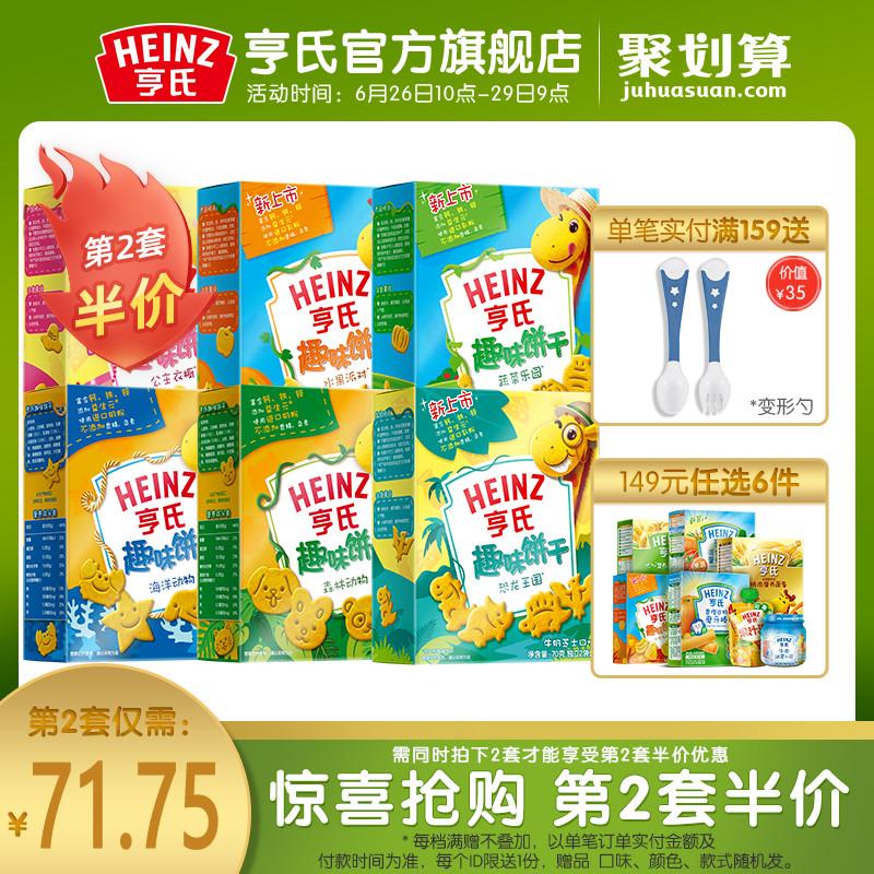 亨氏磨牙饼干儿童零食 趣味营养动物饼干6盒 口味随机发
