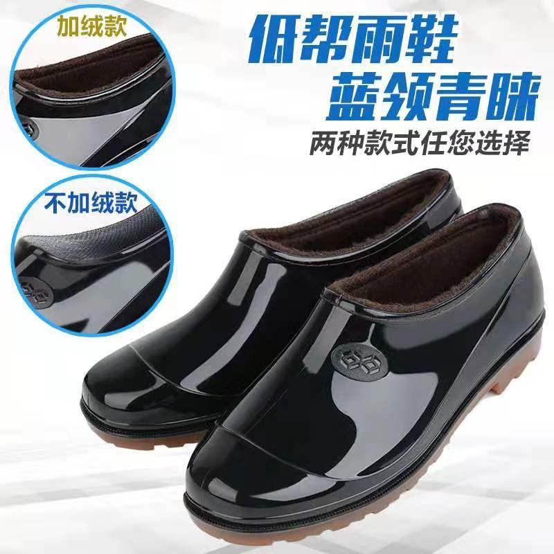 低帮浅口水鞋男雨鞋防滑胶鞋套鞋时尚厨师工作鞋加绒棉雨靴水靴冬