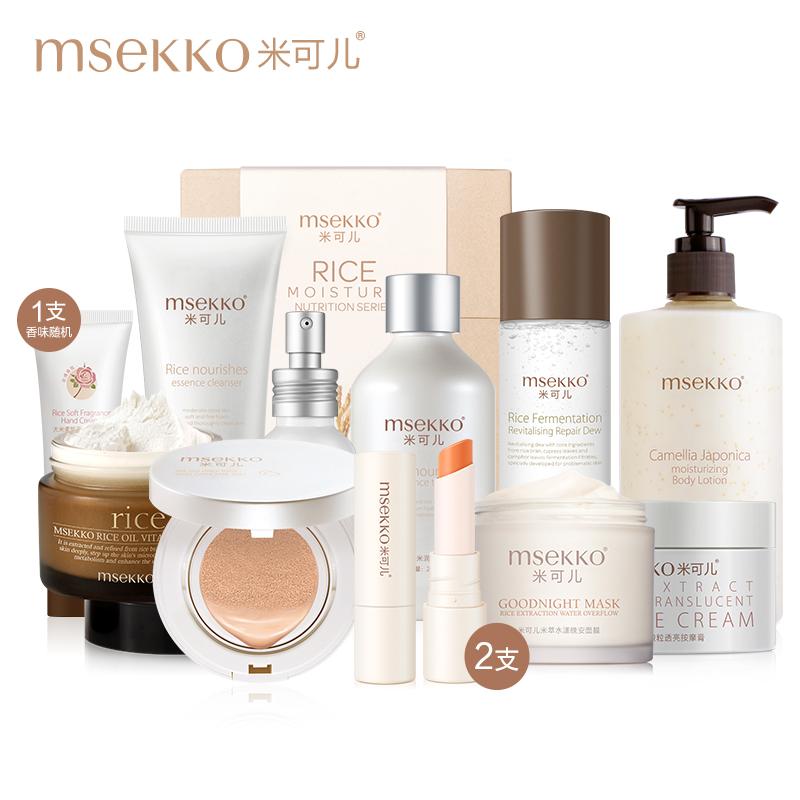 msekko-米可儿大米补水保湿洁面爽肤水化妆品护肤套装
