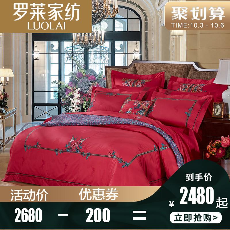 罗莱家纺八件套红色结婚庆全棉提花被套床单床上用品