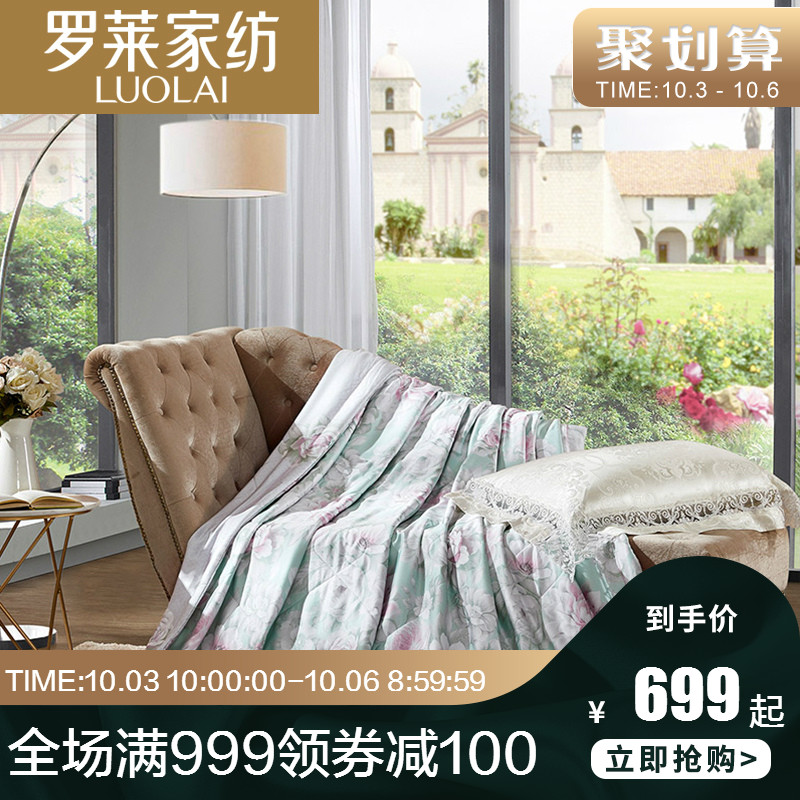 罗莱家纺被子被芯春夏床上用品莱赛尔水洗桑蚕丝夏凉被空调被