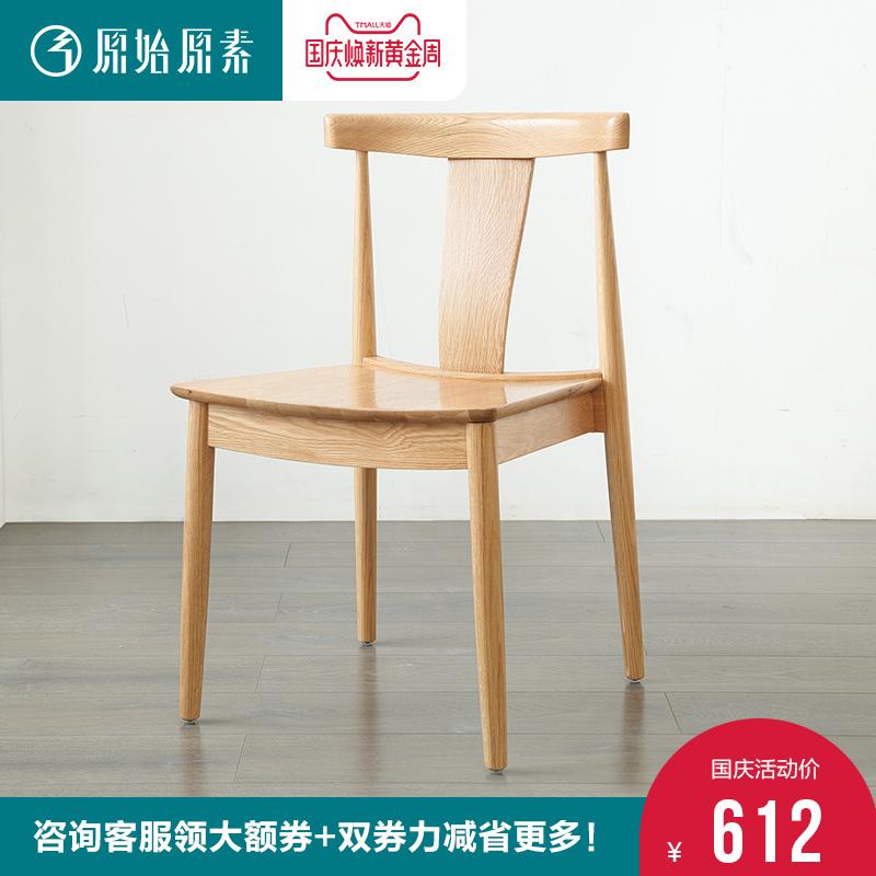 原始原素北欧纯实木餐椅进口橡木椅子原木色环保简约餐厅书房家具