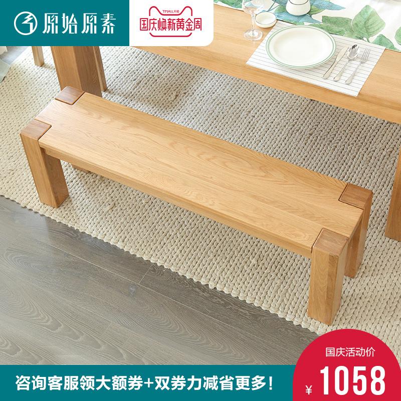 原始原素北欧环保纯实木长条凳子粗腿长凳进口橡木餐厅家具床尾凳