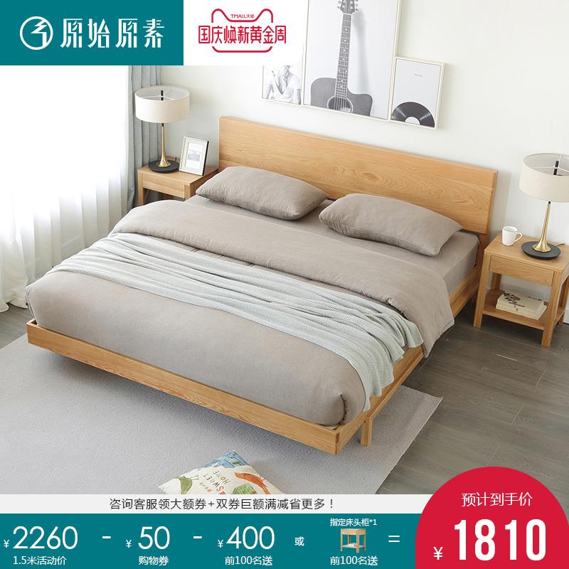 原始原素北欧全实木床1.8米1.5简约现代卧室家具橡木大板双人床SG