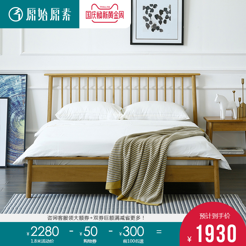 原始原素日式全实木床1.5米1.8米北欧现代简约家具橡木双人床QX