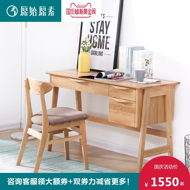 原始原素全实木书桌橡木环保家具现代简约写字台电脑桌子书房家具