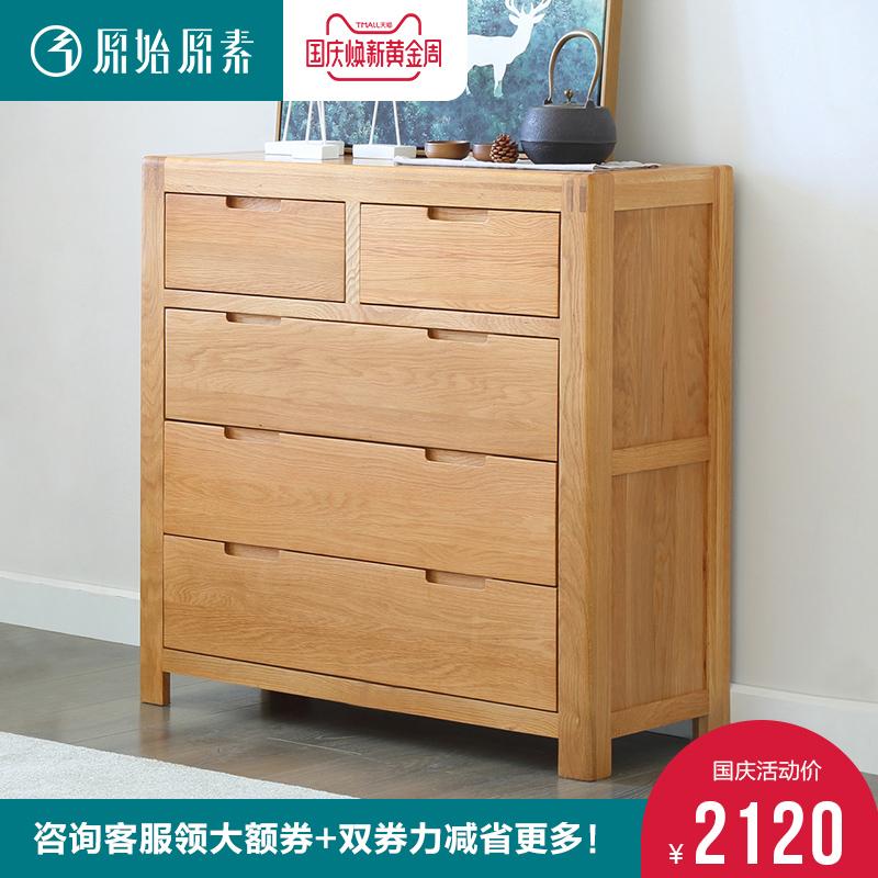 原始原素纯全实木五斗柜白橡木环保储物柜带抽屉北欧原木卧室家具