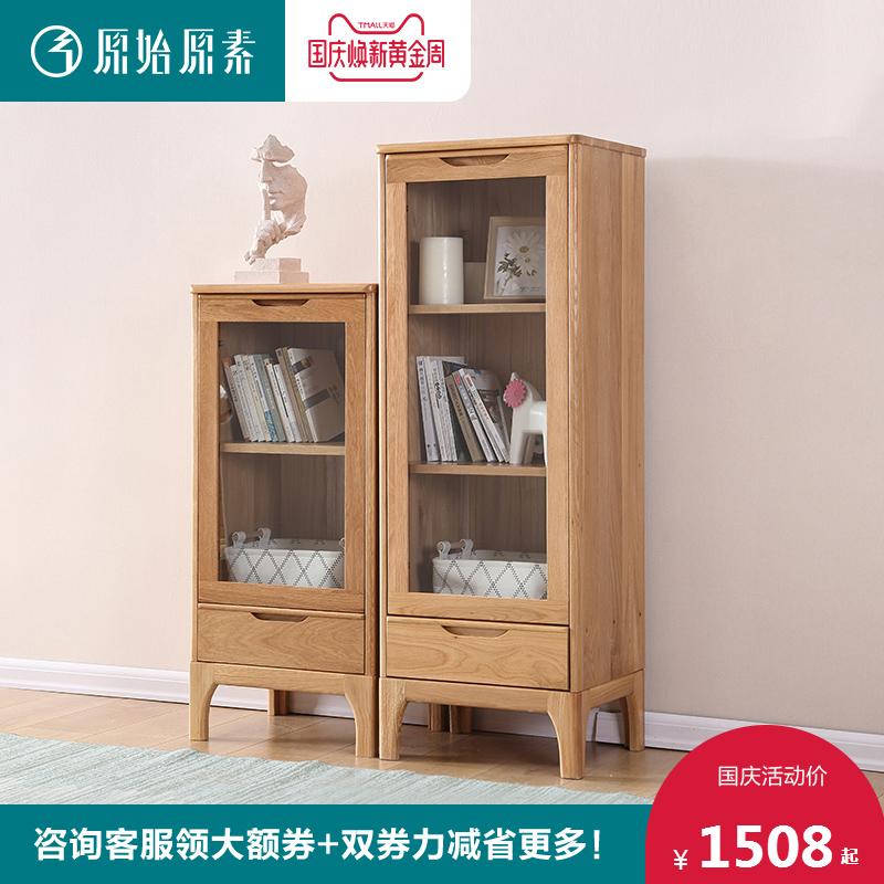 原始原素全实木边柜玻璃酒柜橡木客厅家具现代简约电视柜边柜新品