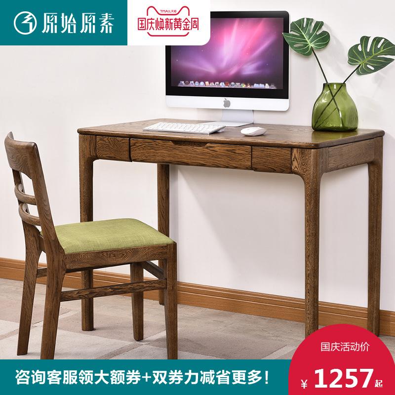 原始原素北欧胡桃色全实木书桌 简约现代白橡木写字台书房电脑桌