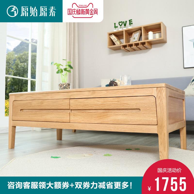 原始原素全实木茶几1.2米四抽白橡木环保家具北欧客厅咖啡桌新品