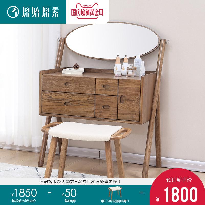 原始原素北欧全实木梳妆台简约现代胡桃色卧室家具橡木书桌化妆桌
