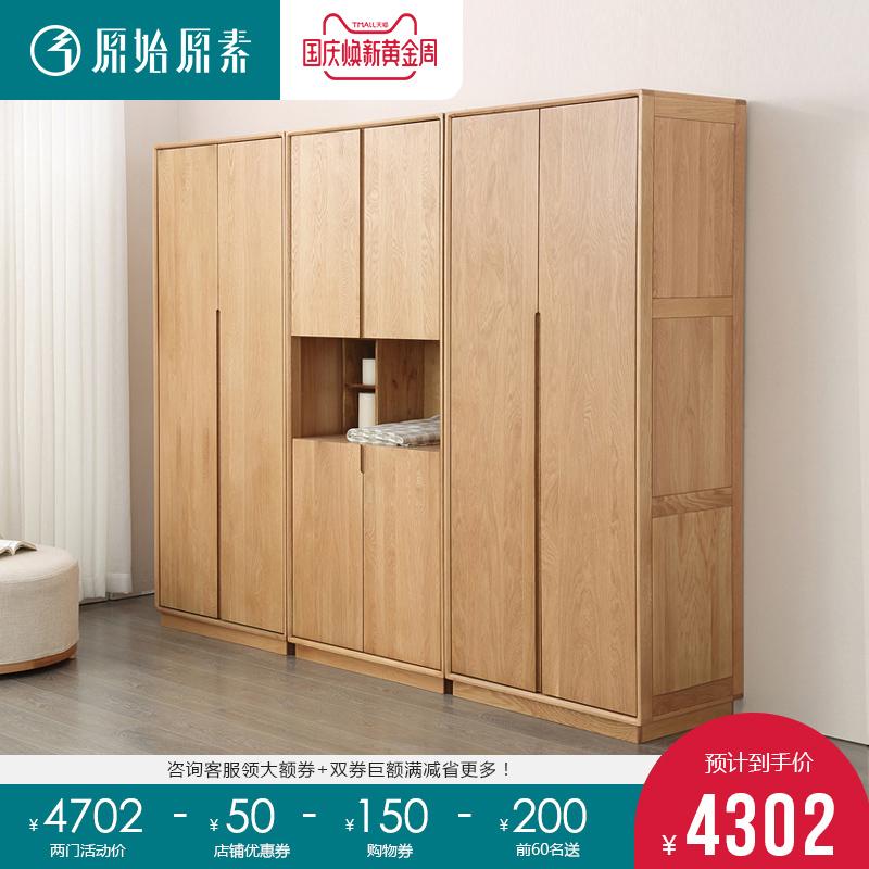原始原素全实木衣柜组合两门四门六门北欧简约卧室家具橡木大衣橱