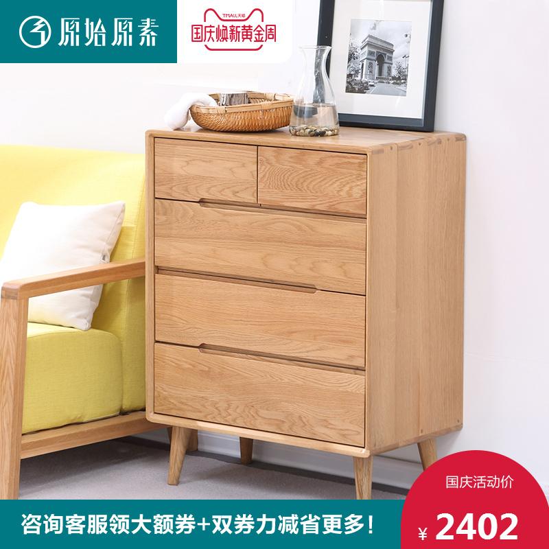 原始原素全实木五斗柜储物柜简约现代卧室家具北欧橡木储物收纳柜