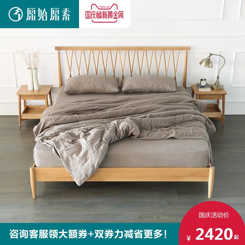 原始原素日式纯实木床1.8米北欧橡木双人床1.5单人床环保卧室家具