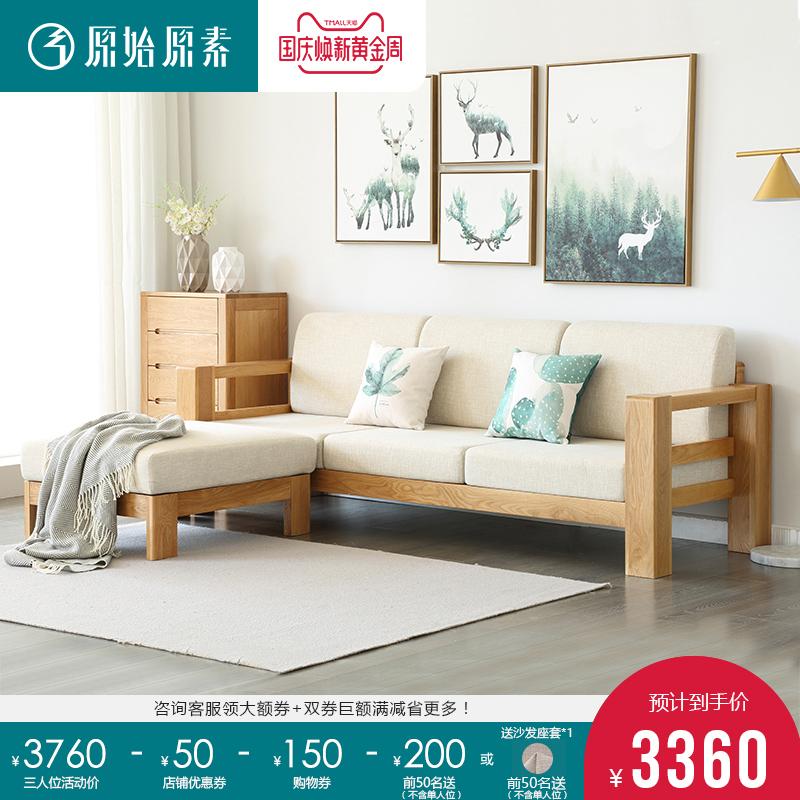 原始原素全实木沙发橡木现代简约家具北欧小户型客厅布艺沙发组合