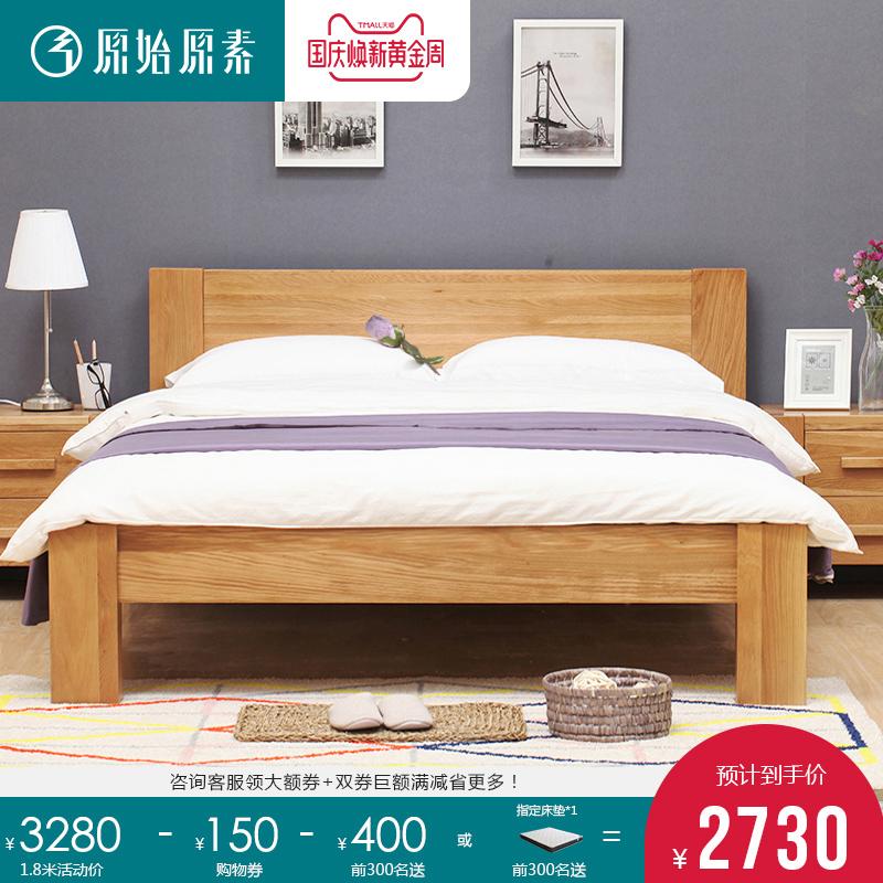 原始原素白橡木双人床1.8米1.5现代简约卧室家具主卧北欧全实木床
