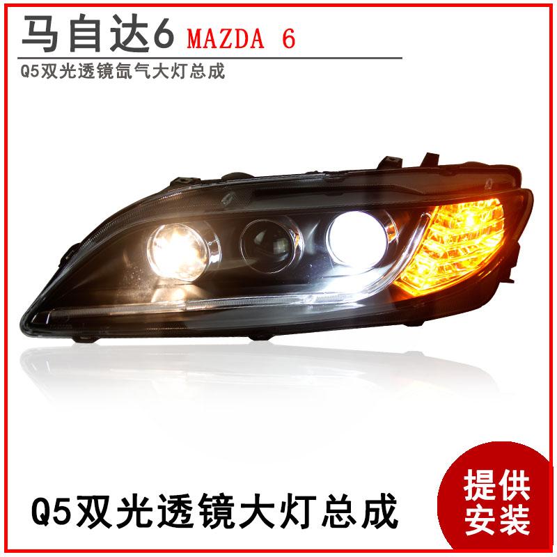 03-15款MAZDA6大灯总成马自达马六马6改装LED日行灯双光透镜氙气