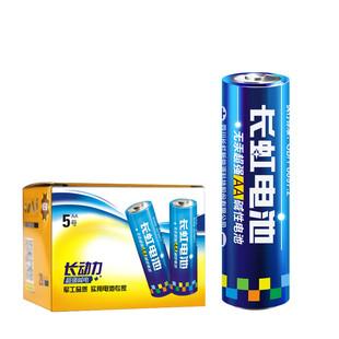长虹5号碱性电池24粒可换7号玩具空调遥控器门锁五号小电池1.5Vaa