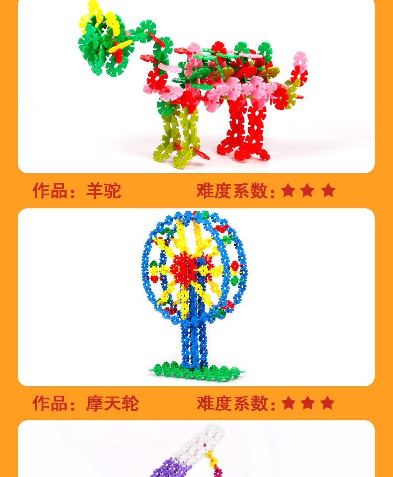 儿童益智拼装玩具塑料积木加厚雪花片 男孩女孩早教拼图拼插积木