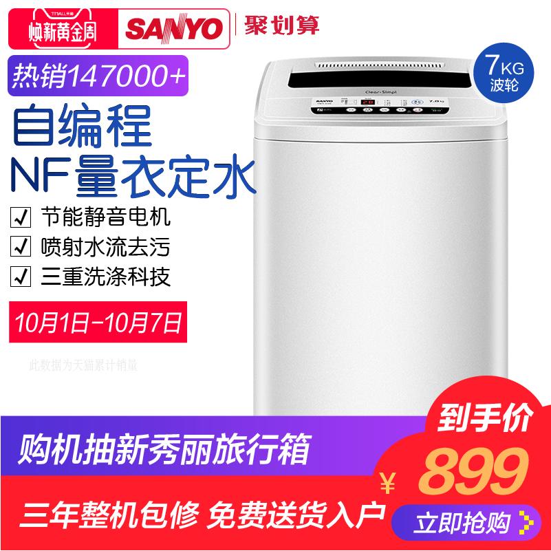 Sanyo-三洋 XQB70-S750Z 7公斤静音迷你小型洗衣机波轮全自动家用
