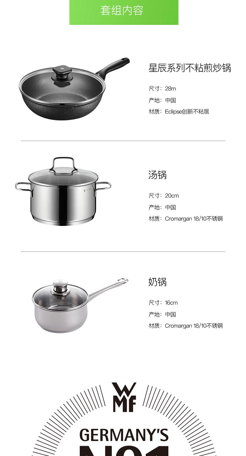 德国wmf福腾宝炒锅不粘锅麦饭石平底锅家用韩式煎炒锅