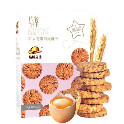 杂粮先生 红豆薏米燕麦饼干550g 代餐零食饱腹粗粮 营养早餐食品