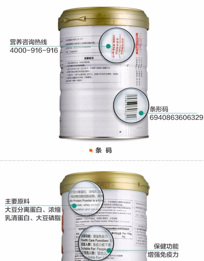 汤臣倍健 蛋白粉蛋白质粉 450g (450g 赠150g*3)2308