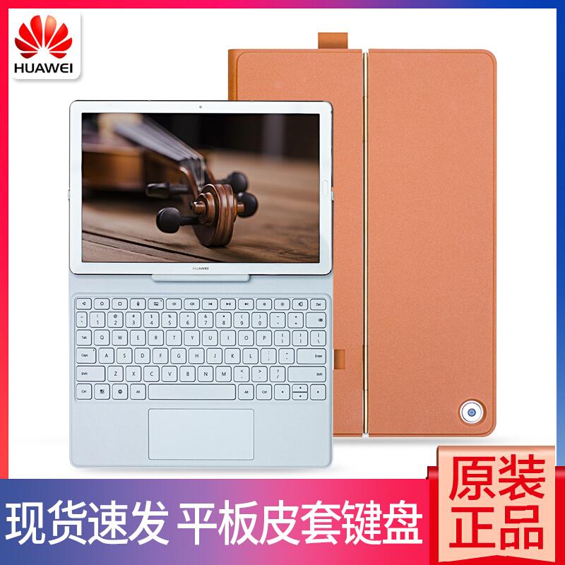 华为爱魔M510.8寸保护套平板电脑配件翻盖式无线键盘M5pro支架原装皮套防摔通用