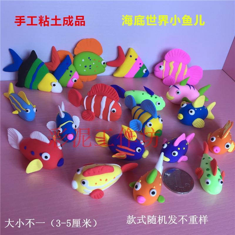 彩泥成品粘土作品海底世界配件手工diy制作业亲子儿童
