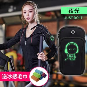 手机袋跑步手机臂包通用运动手机臂套女款手腕手机套户外手臂包男
