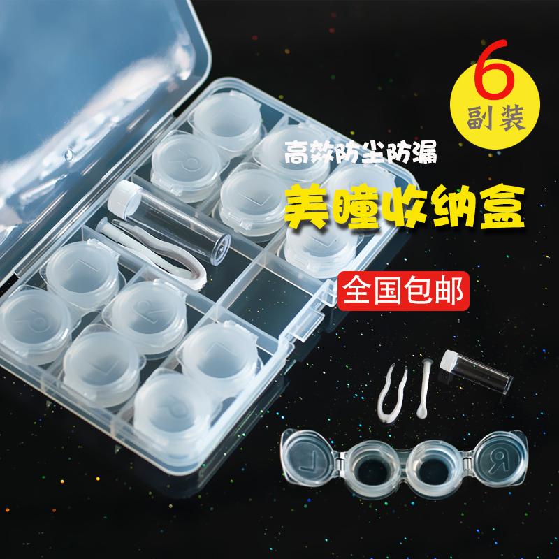 第二件半价12宫格美瞳收纳盒隐形眼镜清洗器透明可爱大护理盒csyy