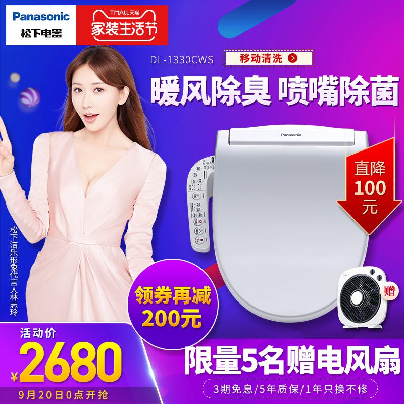 松下智能马桶盖日本品牌坐便器盖板抗菌洁身加热全自动冲洗1330